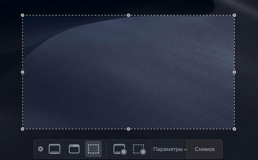 Скриншоты в macOS Mojave