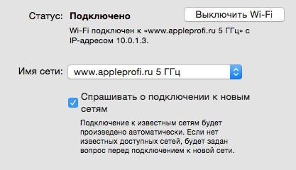 +не работает wifi +на mac