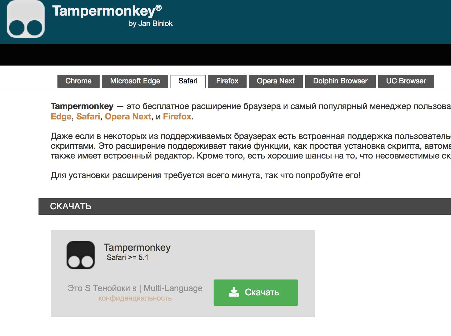 установка расширения tempermonkey