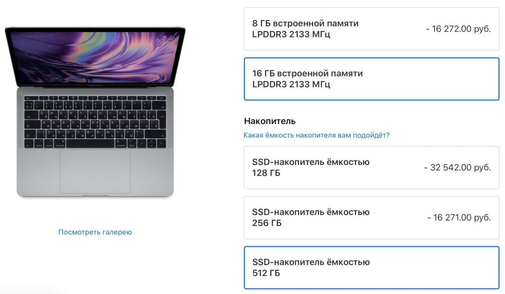 какой macbook pro выбрать