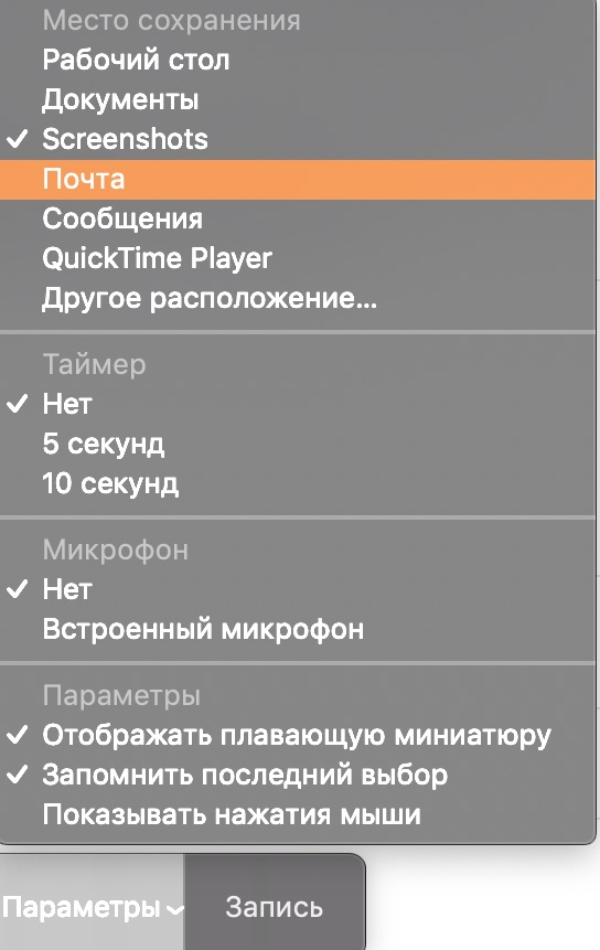 параметры скриншотов mac