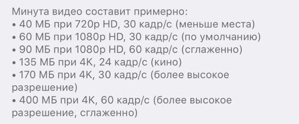 +как освободить место +на iphone 6