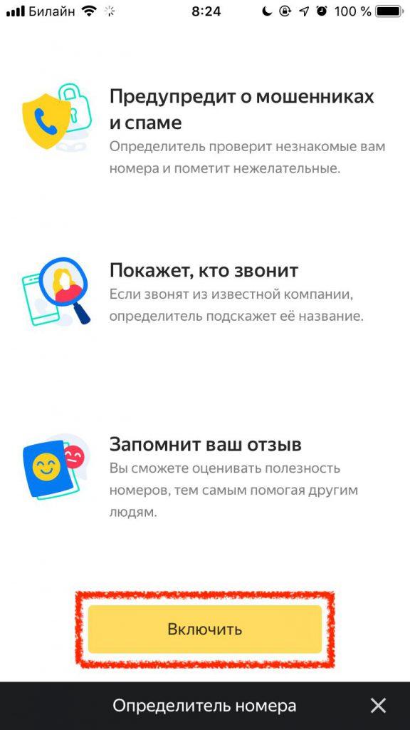 включить определитель номера Яндекс