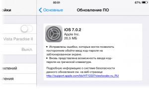 7.0.2-update