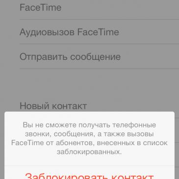 Блокировка нежелательных контактов в iOS 7