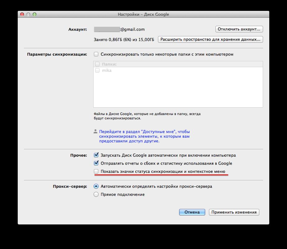 Google Drive Repair