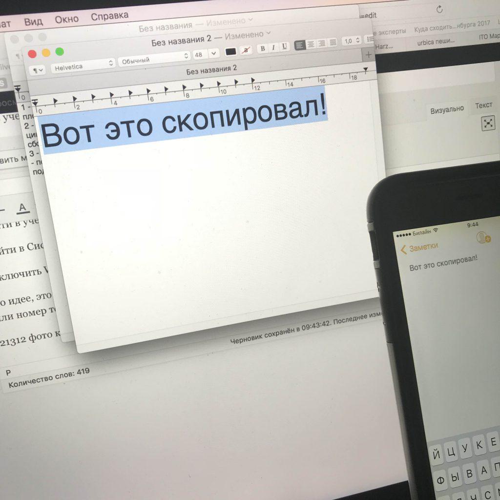 буфер обмена iphone