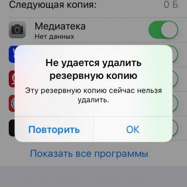 Не создается резервная копия iCloud на iOS 9
