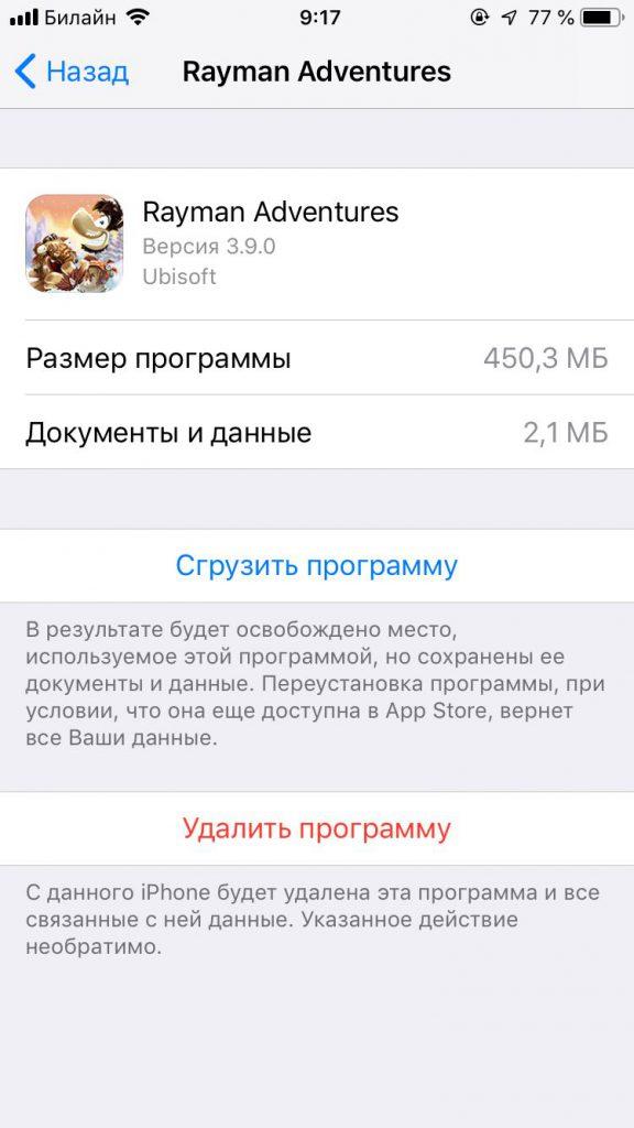 удалить программы из iphone