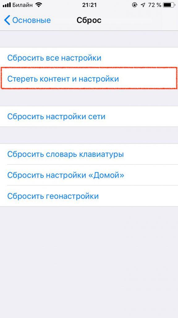 очистить iphone
