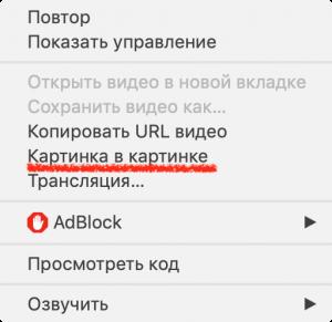 режим картинка в картинке chrome mac