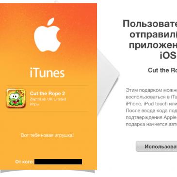 Как сделать подарок в iTunes