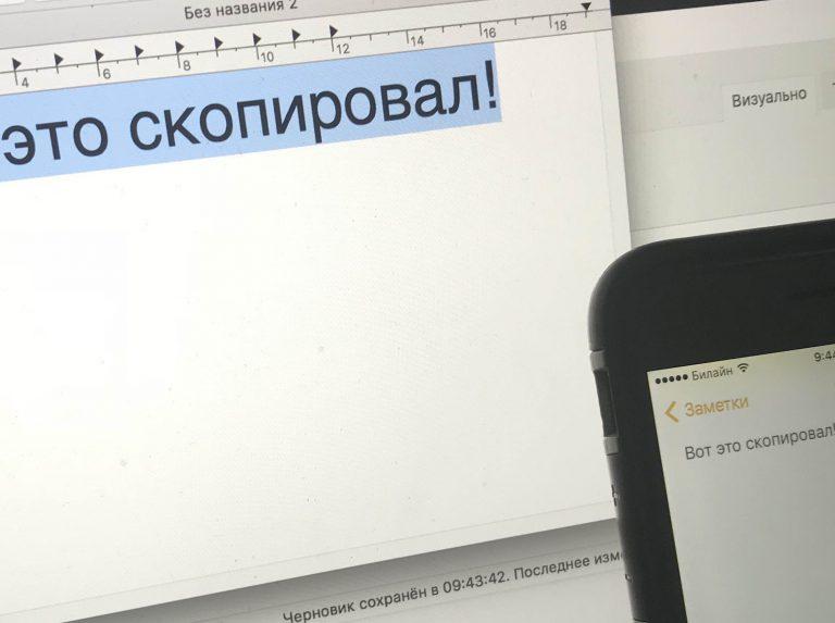 Использование универсального буфера обмена в Mac и iOS